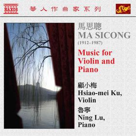 Ma Sicong - Music For Violin And Piano (CD)