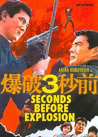 3 Seconds Before Explosion - (Region 1 Import DVD)