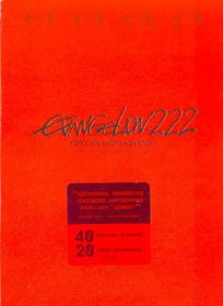 Evangelion:2.22 You Can Not Advance - (Region 1 Import DVD)